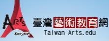 臺灣藝術教育網