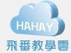 1050225台南市飛番雲