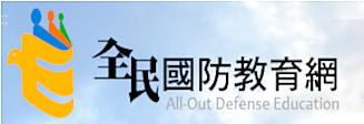 教育部全民國防教育網