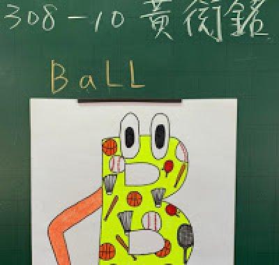 1090604 英語字母教學