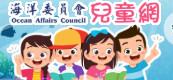 海洋委員會兒童主題網