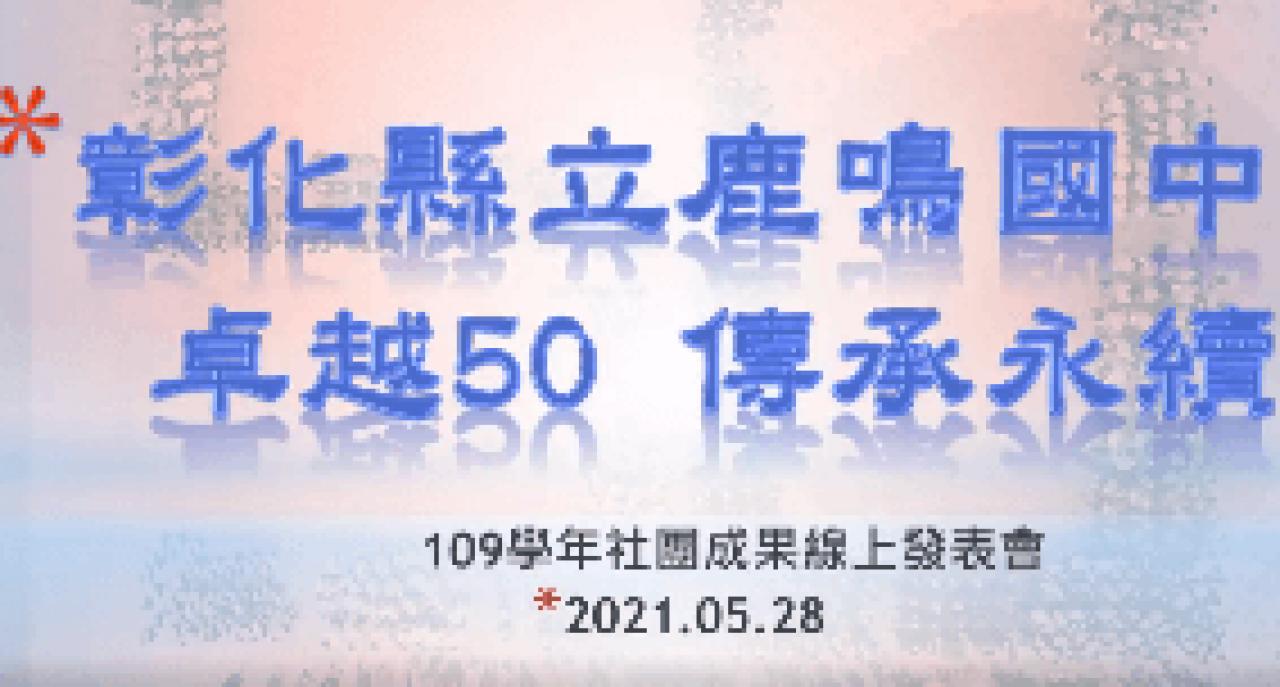 109學年鹿鳴國中-社團線上成果展