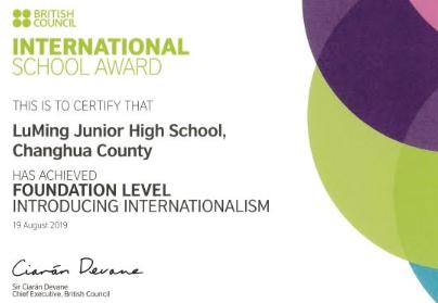 108國際教育基礎認證